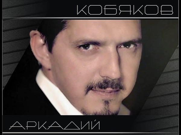 Аркадий Кобяков А с неба дождь освобождение
