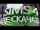 Где скачать The Sims 4 Seasons на PC через торрент Полная версия со всеми дополнениями
