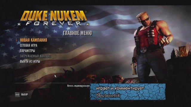 О да детка спасем же этот мир Duke Nukem Forever