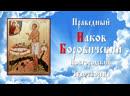 Праведный Иаков Боровичский Новгородский Жизнеописание