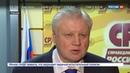 Новости на Россия 24 Сергей Миронов рассказал о законодательных инициативах Справедливой России