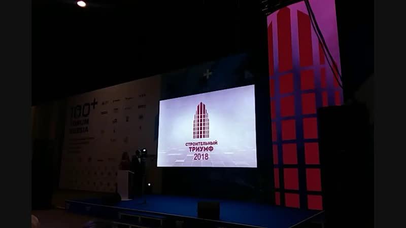 Итоги конкурса Строительный ТРИУМФ 2018 100 Forum Екатеринбург СоветскаяСибирь