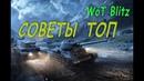 Советские танки решают►WoT blitz►Мастер на Черчилле