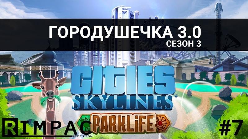 Cities Skylines - Parklife _ 7 _ Мэр второго города, озеро, 3-й город, скока ж всего!