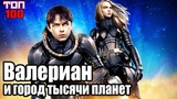 Валериан и город тысячи планетValerian and the City of a Thousand Planets (2017).ТОП-100. Трейлер