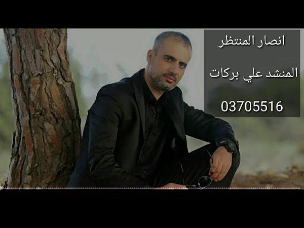 انصار المنتظر المنشد علي بركات