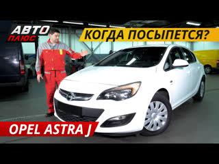 Создать значок видео Про немецкую надежность. Opel Astra J | Подержанные автомобили