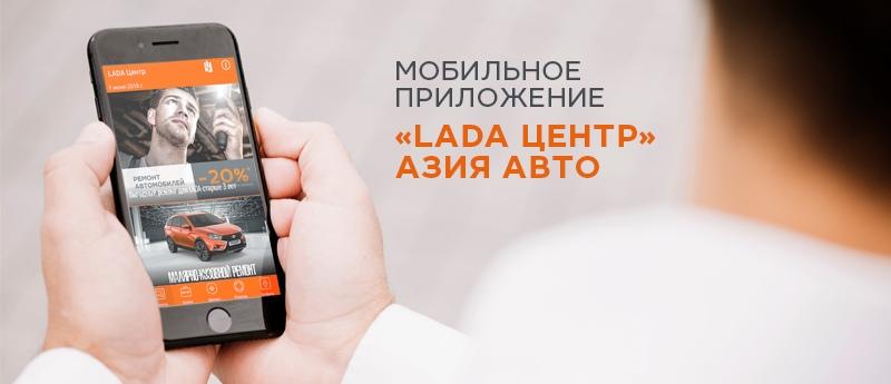 Мобильное приложение «LADA Центр» АЗИЯ АВТО