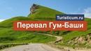 Дорога через перевал Гум-Баши Скалистый хребет, Карачаево-Черкесия