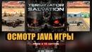 Осмотр Java игры Terminator Salvation Терминатор Да придёт спаситель