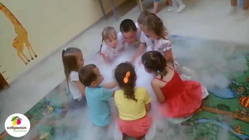 Химическое Шоу и Шоу мыльных пузырей. День рождения в Избушкине.