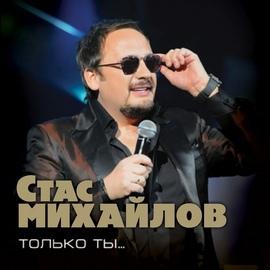 Стас Михайлов альбом Только Ты