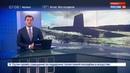 Новости на Россия 24 ВМС Аргентины расширили зоны поисков подводной лодки переставшей выходить на связь