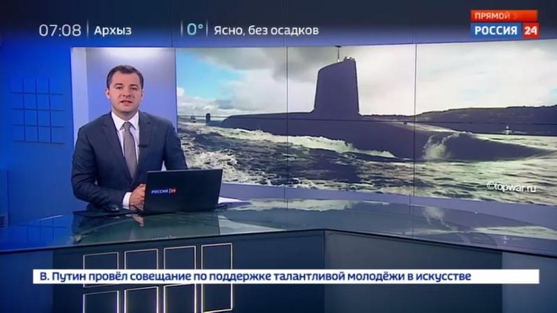 Новости на Россия 24 • ВМС Аргентины расширили зоны поисков подводной лодки переставшей выходить на связь