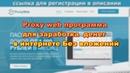 Proxy web программа для заработка денег в интернете Без вложений