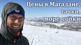 Магадан, Колыма.