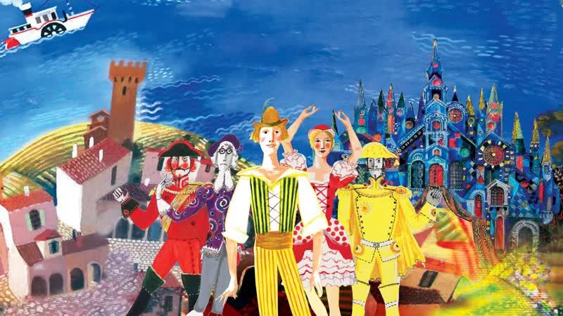Кремлевский балет Чиполлино 3 февраля 2019 Автобусный тур из Орехово Зуево Павловского Посада и Электрогорска