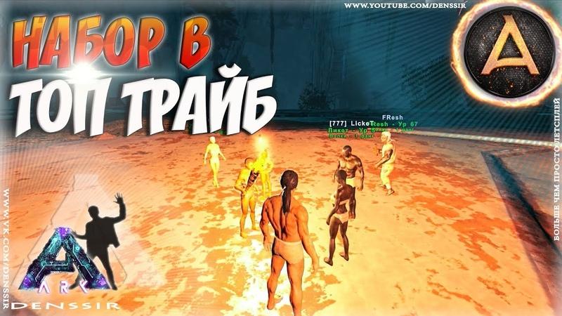 НАБОР В ТОП ТРАЙБ В АРК - Ark survival evolved 7