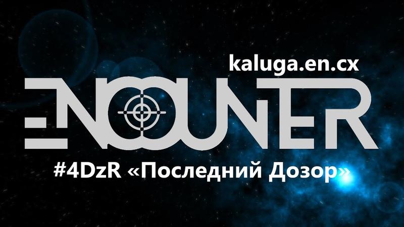 ENCOUNTER Kaluga 4 я игра сезона DzR
