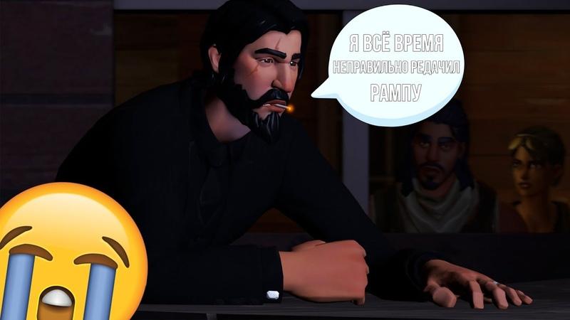 ОКАЗЫВАЕТСЯ МЫ НЕПРАВИЛЬНО РЕДАКТИРОВАЛИ РАМПУ смотреть онлайн без регистрации