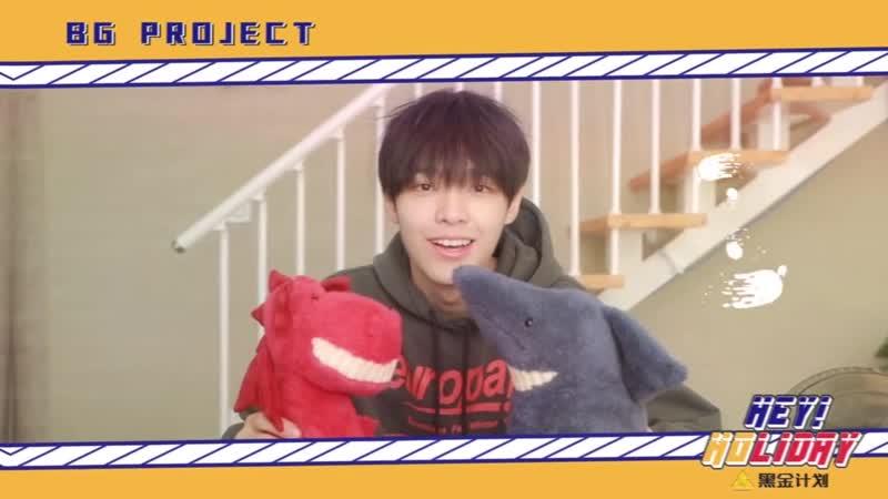 7й эпизод шоу BG Project Hey Holiday
