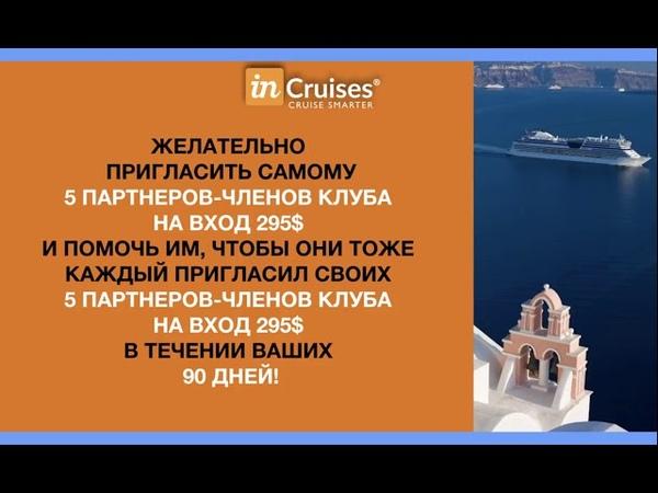 Быстрый Старт inCruises 2019 Программа для Новичков Не упусти свой шанс
