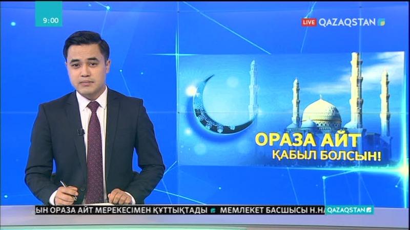 Елбасы қазақстандықтарды Ораза айт мерекесімен құттықтады