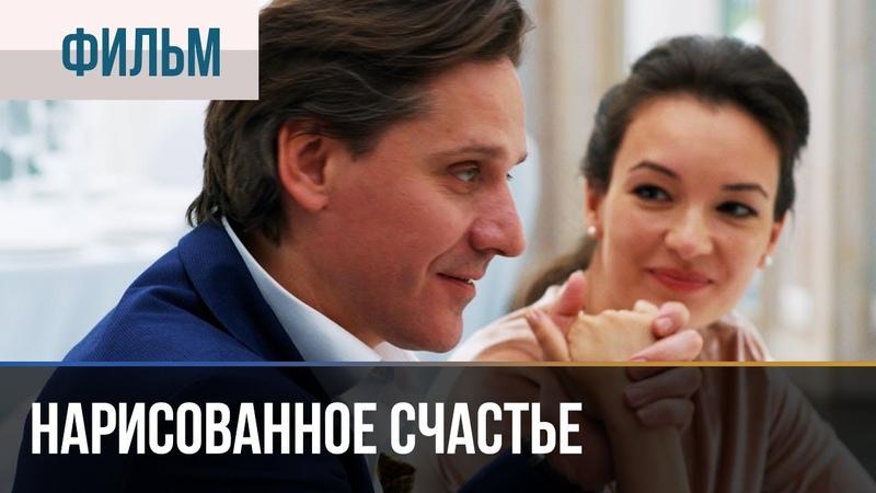▶️ Нарисованное счастье - Премьера   Фильмы и сериалы - Русские мелодрамы