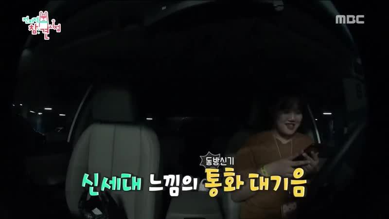 MBC [전지적 참견 시점] 에 나온 동방신기 운명 통화대기음 -
