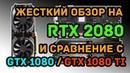 RTX 2080 обзор и сравнение в GTX 1080 и GTX 1080 Ti