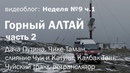 Горный Алтай на автодоме из Газель 4х4 Чуйский тракт Чике Таман ретранслятор Неделя 8