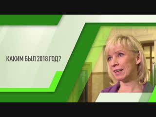 Мария Захарова: о ЧМ-2018, фейках про себя и любимом оппоненте