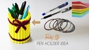 PEN HOLDER WITH COLOR PAPER AWESOME IDEA TRICKY LIFE