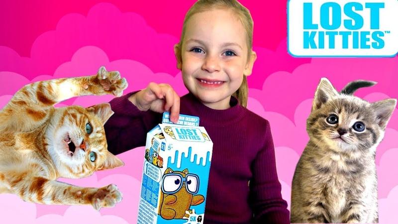 ♕ ПОДКИДЫШ LOST KITTIES ❤ Котята в МОЛОКЕ❤ Распаковка СЮРПРИЗА❤LOST KITTIES Multipack unboxing