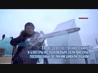 Звезды отечественного кино и блогеры приняли участие в мастер-классе по резке ледяных скульптур