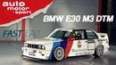 BMW E30 M3 DTM Früher war einfach alles besser Fast Lap auto motor und sport