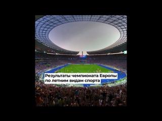 Результаты чемпионата Европы по летним видам спорта