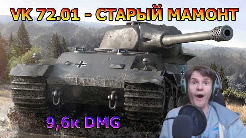 VK 72.01 - Старый Мамонт! 9,6к DMG