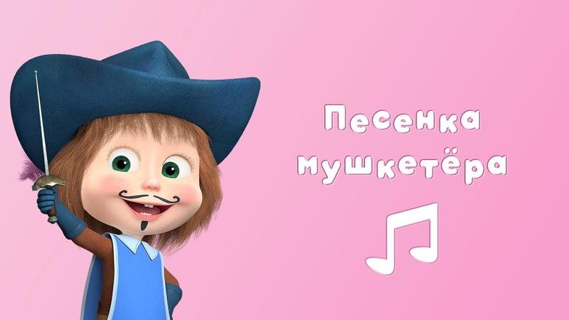 ПЕСЕНКА МУШКЕТЁРА ⚔ Караоке для детей 🎤 Маша и Медведь 😜 Три машкетёра