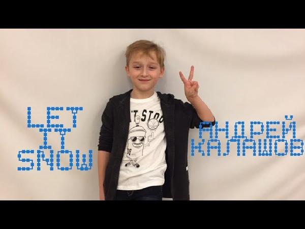 Прекрасно исполнил песню Let It snow Андрей Калашов