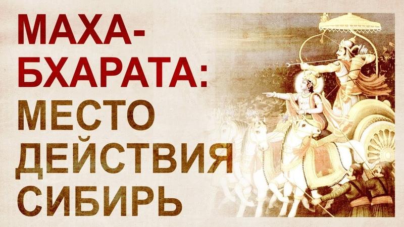 Битва при Курукшетре происходила на территории Руси