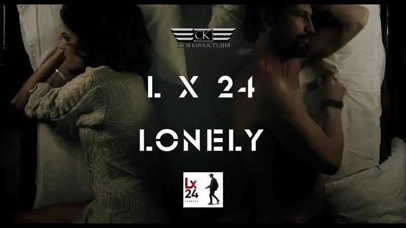 Lx24 - LONELY (НОВИНКА 2019 год)