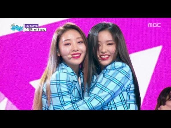 [HOT LOONA/yyxy - love4eva, 이달의 소녀 yyxy - love4eva Music core 20180609