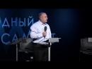 Свободный микрофон. Международный Пасторский Саммит 2018