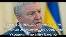 Главные новости Украины и мира 18 июля за 1 минуту