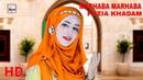 MARHABA MARHABA FOZIA KHADAM OFFICIAL HD VIDEO HI TECH ISLAMIC BEAUTIFUL NAAT