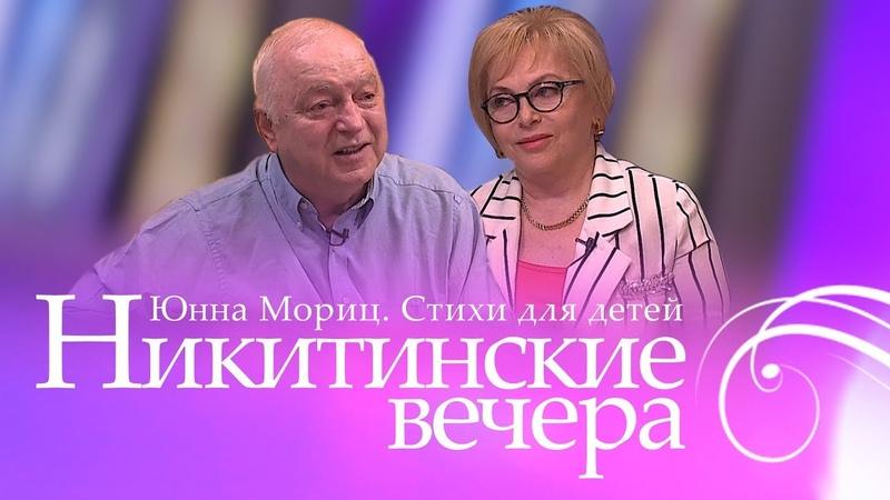 Никитинские вечера: Юнна Мориц. Cтихи для детей