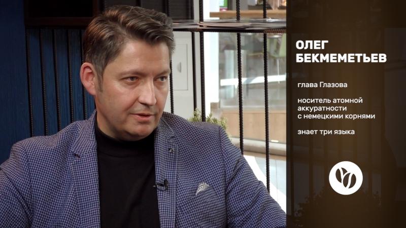 Кофемолка - выпуск 63 Олег Бекмеметьев в гостях у Энвиля Касимова