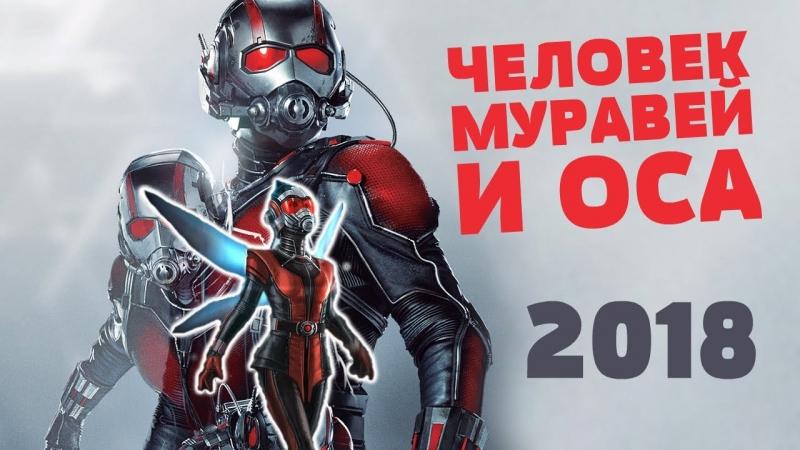 Человек-Муравей и Оса — Русский трейлер (2018)