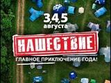 РОКовой АККОРДеон на фестивале